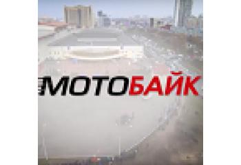 Выставка Мотобайк 2016 в Украине